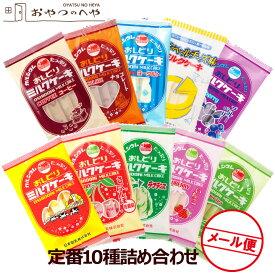 おしどり ミルクケーキ 10種10袋セット クリックポスト(代引き不可) 詰め合わせ 日本製乳 山形 土産 みやげ 牛乳 菓子