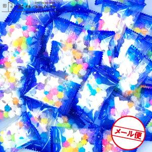 星形ラムネと金平糖 300g (小袋 約34個) クリックポスト(代引き不可) スター トゥインクル 小分け 配る 星 ラムネ こんぺいとう ツインクル ハロウィン