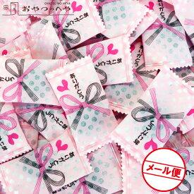 ありがとう チョコ ハート形 300g 約85個 クリックポスト(代引不可) バレンタイン ホワイトデー