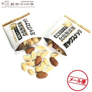 素焼きミックスナッツ 食塩無添加 13g×25袋 小袋包装 クリックポスト(代引不可) 無塩 塩なし