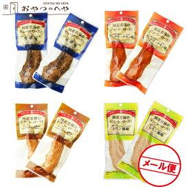 丸善 国産 若鶏 ジューシー ロースト 4種類8個 味付け ささみ クリックポスト(代引き不可) ササミ 9月19日発送開始