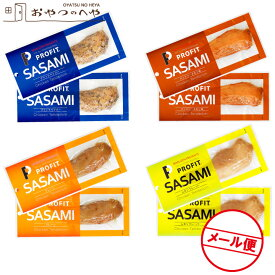 丸善 プロフィット ささみ PROFIT SASAMI 味付け ささみ 4種類 8個入り クリックポスト(代引き不可) 送料無料 真空パック入り ササミ プロテイン 9月25日以降出荷