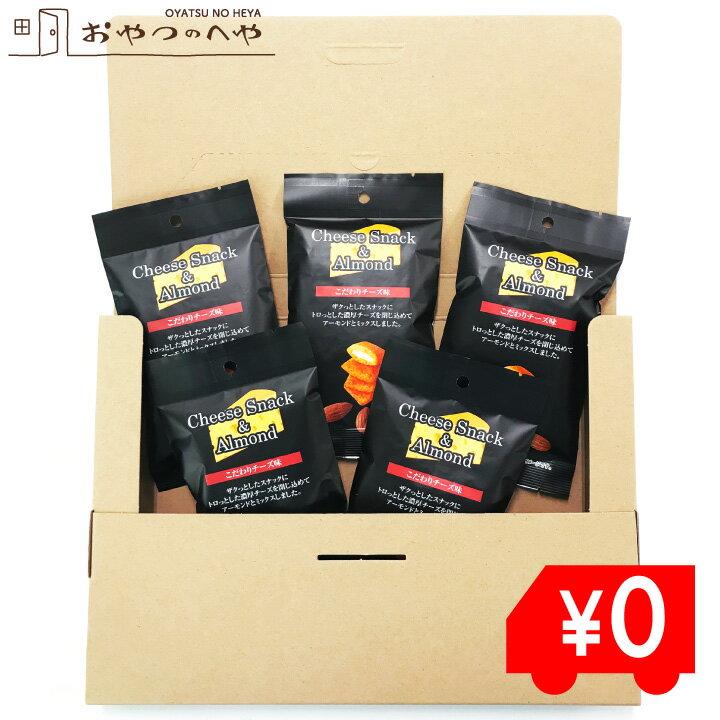 【5個セット】チーズスナック&アーモンド こだわりチーズ味 35g×5個 クリックポスト(代引不可)