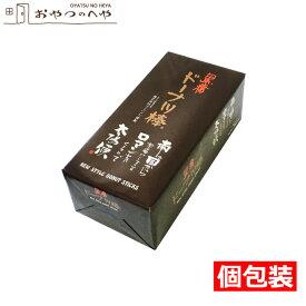 本州送料無料 フジバンビ 黒糖 ドーナツ棒 40本入り 個包装 ドーナッツ 九州土産 みやげ お中元 プレゼント