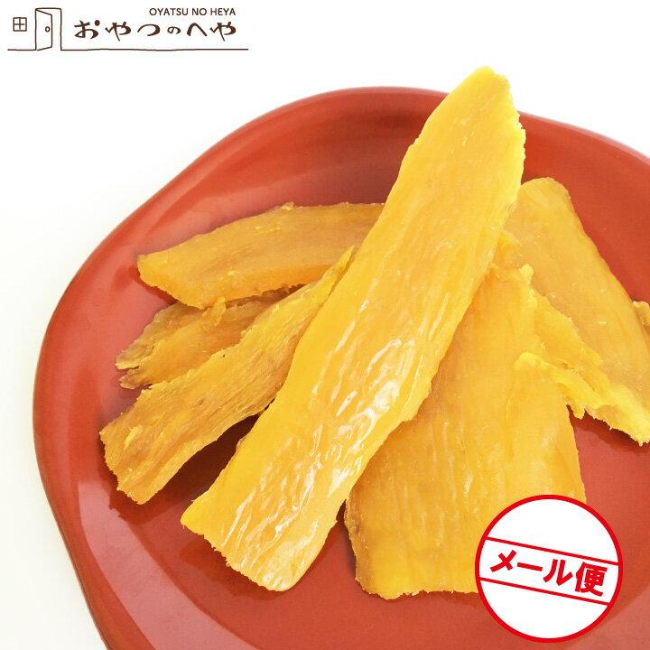 【4袋セット】ほしいも 国産 紅はるか 100g×4袋 クリックポスト(代引不可)干し芋 干しいも ほし芋