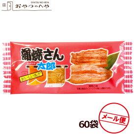 やおきん 蒲焼さん太郎 60袋 クリックポスト(代引き不可) 駄菓子 だがし 菓道
