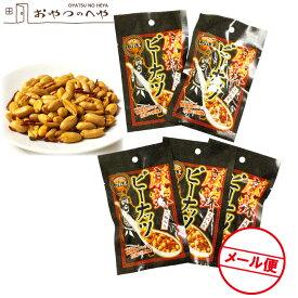 麻辣ピーナッツ 5個 クリックポスト(代引不可) マーラー ピーナツ しびれ王