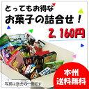【本州送料無料】お菓子の詰合せ「買物上手」(4/24〜27出荷)