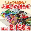 お菓子の詰合せ「お買物上手」 出荷期間:1月22日〜26日