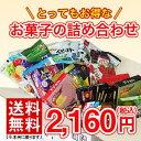 【本州送料無料】お菓子の詰合せ「買物上手」(7/13〜7/21出荷予定)