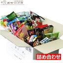 お菓子 詰め合わせ 買物上手 3月22日までに出荷 毎週月曜日20:00販売