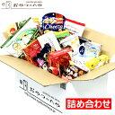 本州送料無料 お菓子の詰め合わせ 買物上手 菓子 詰め合わせ とっても お得 4月1日(水)20:00販売