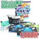 リフレッシュ菓子の詰合せ 5,000円以上のお買い上げで本州送料無料