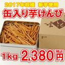 缶入り 芋けんぴ 1kg さつま芋ブランド「黄金千貫使用」!