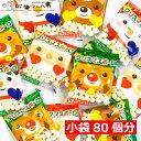 クリスマス ボーロ 4連×20個(小袋80袋分) イベント 菓子 配る