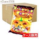 【ケース販売】本州送料無料 ハロウィン キャンディ 10kg (1kg×10袋)約2,500粒