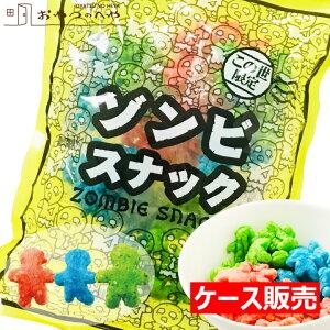 本州送料無料 ゾンビスナック お米スナック アソートパック ケース販売 ((8g×12袋)×6個) 国産米使用 菓子 国産