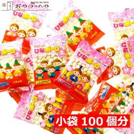 本州送料無料 ひなまつり ボーロ 小袋100袋分 (5連×20個) おひなさま 菓子 配る 幼児 小さなお子様にも