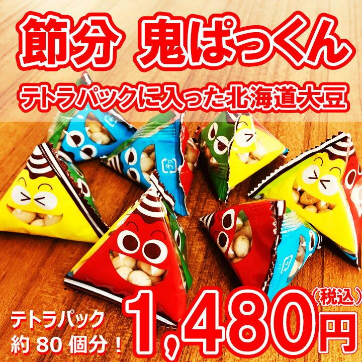節分 北海道大豆 鬼ぱっくん 12袋(テトラパック約80個分) ※1袋にテトラパック約7個入っています 1月17日より出荷再開