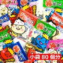 本州送料無料 節分 ボーロ 小袋80袋分 (4連×20個) 豆まき イベント 菓子 配る 幼児 小さなお子様にも 赤ちゃんも鬼た…