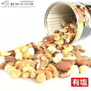 本州送料無料 クラッシー ミックスナッツ 缶 360g
