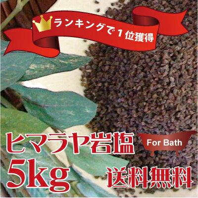 お試しプレゼント付【浴用】ヒマラヤブラック岩塩バスソルト5Kg(パウダー〜約1cm)風呂/入浴剤/福袋