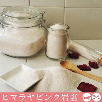 【食用】ヒマラヤ岩塩ピンクソルト1kg料理に使いやすい砂状(サンド)タイプ 美しいバラ色のピンク岩塩バスソルト入浴剤としてもOK♪