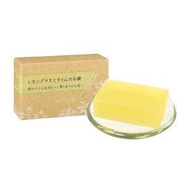 「レモングラスとライムの石鹸」enherb Aroma Soap 楽天