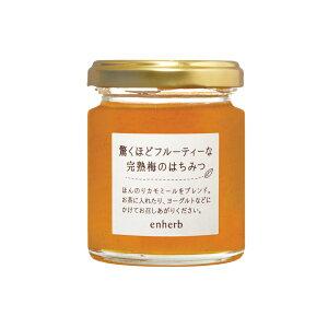 「驚くほどフルーティーな完熟梅のはちみつ」110g