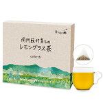 ティーバッグ「南阿蘇村育ちのレモングラス茶」8包入楽天