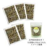 [数量限定]ダイエットサポートティー「グレフル美巡茶」茶葉250g楽天