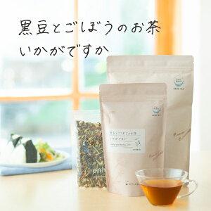 「黒豆ごぼう茶」90包入(TB)楽天