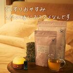 「ぐっすりおやすみしたい時に」ティーバッグ(30包入)◆ハーブならではの優しい自然のチカラで、質のいい休息へ◆ジャーマンカモミール、バレリアンなど6種類ブレンドのハーブティー[2袋で送料無料!!]楽天