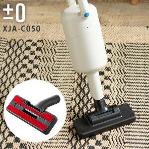 コードレス掃除機 ±0 プラスマイナスゼロ コードレスクリーナー 共通 ホコリとり付きノズル XJA-C050 カーペット掃除 ラグ用 ペット 抜け毛対策 プラマイゼロ 掃除機 XJC共通