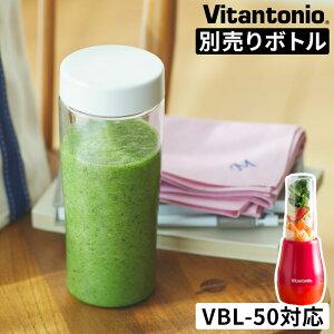 ボトルセット Vitantonio ビタントニオ マイボトルブレンダー専用 400mlボトル&キャップ PVBL-50BT ブレンダー 保存用 家庭用 離乳食 マイボトル グリーンスムージー コンパクト