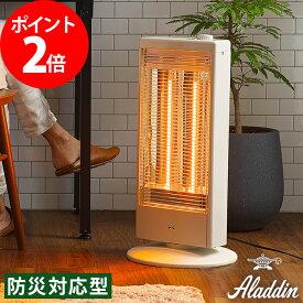 電気ヒーター Aladdin アラジン 高性能遠赤グラファイトヒーター AEH-G100A-Wのグラファイトヒーター管 4段階温度調節 防災対応型 省エネ 暖かい 遠赤外線 日本製 国産 おしゃれ コンパクト