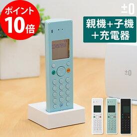電話機 ±0 プラスマイナスゼロ DECTコードレス電話機 コードレスフォン ホワイト グリーングレー ブラック 親機 子機 充電器 周波数 1.9GHz帯 デジタル方式 XMT-Z040 白 黒