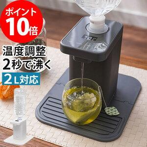ウォーターサーバー 卓上 ペットボトル式 ホットウォーターサーバー 本体 おしゃれ plusmore MO-SK003 ペットボトル 温度調節 コーヒー 紅茶 粉ミルク 2L 2リットル ロック機能付 クリーンモード