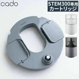 交換用カートリッジ フィルター cado STEM300 カドー ステム300 専用 カートリッジ 消耗品 アクセサリー 予備 交換 パーツ 部品 加湿器 超音波式 CT-C300