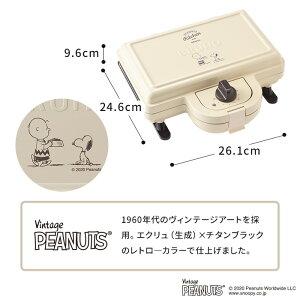 ホットサンドメーカーダブルBRUNOブルーノエクリュBOE069-ECRUホットサンドベーカーPEANUTSピーナッツスヌーピーチャーリーブラウンルーシーサリーキャラクターおしゃれ耳まで耳ごと電気洗えるレシピ両面焼き生成り