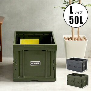収納ボックス 折りたたみ コンテナボックス モールディング L 50L グレー カーキ 耐荷重50kg 屋外 折りたたみ コンテナ 収納ケース カラーボックス おもちゃ箱 おもちゃ収納 おしゃれ