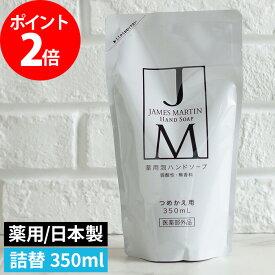 除菌 ハンドソープ JAMES MARTIN ジェームズ マーティン 薬用泡ハンドソープ 詰替え用 350ml 医薬部外品 泡 手洗い 石鹸 子ども プロ仕様 日本製 国産 おしゃれ 安心 安全