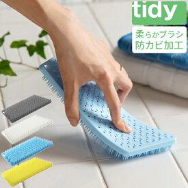 掃除ブラシ tidy ティディ PlaTawa for Bath プラタワ フォーバス お風呂の床洗い用 防カビ剤入り ブラシ 風呂床 お風呂掃除 日本製 国産