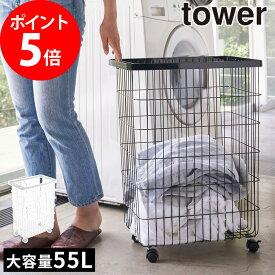タワー ランドリーバスケット キャスター付き 55L tower ホワイト ブラック 4776 4777 洗濯かご ワイヤーバスケット カート ランドリー収納 カゴ スチール 山崎実業 Yamazaki タワーシリーズ おしゃれ 白