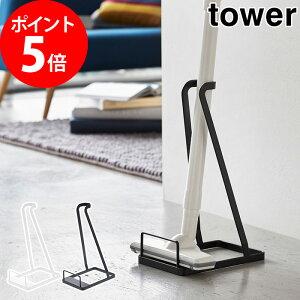 タワー スティッククリーナー スタンド tower ホワイト ブラック 3273 3274 掃除機 収納 スタンド リビング収納 スチール 山崎実業 Yamazaki タワーシリーズ 白 黒