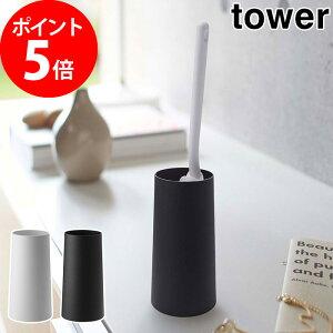 タワー ハンディー ワイパースタンド tower ホワイト ブラック 2769 2770 モップ収納 モップスタンド はたき 掃除 掃除グッズ スチール 山崎実業 Yamazaki タワーシリーズ おしゃれ 白 黒