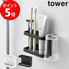 歯ブラシスタンド tower タワー マグネットバスルームトゥースブラシスタンド ホワイト ブラック 3807 3808 磁石 歯ブラシケース ハブラシホルダー スチール 山崎実業 Yamazaki タワーシリーズ おしゃれ 白 黒