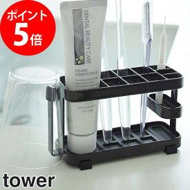 タワー トゥースブラシスタンド ワイド tower ホワイト ブラック 07848 07849 歯ブラシ ハブラシ スタンド 歯ブラシ立て 収納 コップ 洗面所 スチール 山崎実業 Yamazaki タワーシリーズ 白 黒