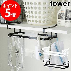 タワー 棚下ハンガー収納 tower ホワイト ブラック 4308 4309 洗濯ハンガー ハンガーフック ハンガー収納ボックス ハンガー収納ラック スチール 山崎実業 Yamazaki タワーシリーズ おしゃれ 白 黒