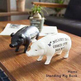 貯金箱 Hams Standing Pig Bank ピギーバンク ホワイト ブラック 鉄製 アンティーク加工 おもしろ 北欧 オブジェ 小銭 アンティーク調 ボルト式 オブジェ インテリア雑貨 北欧 おしゃれ かわいい 白 黒